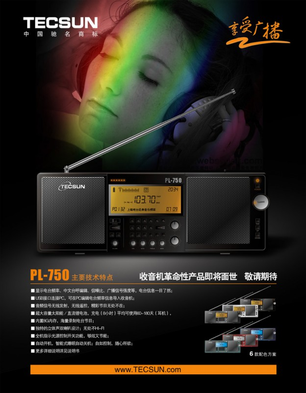 Chinese receiver news: small bunch of Tecsun PL's